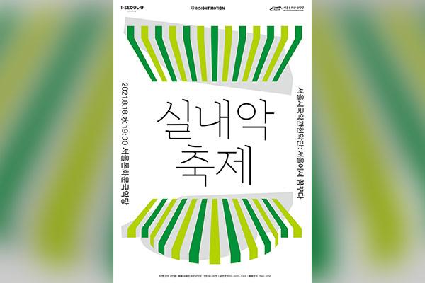 Concert de musique de chambre coréenne « Dream in Seoul »