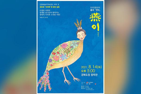Spectacle de danse-théâtre traditionnel : « Yeon-yi »