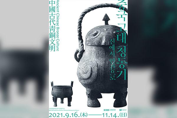 Exposition des bronzes de la Chine ancienne