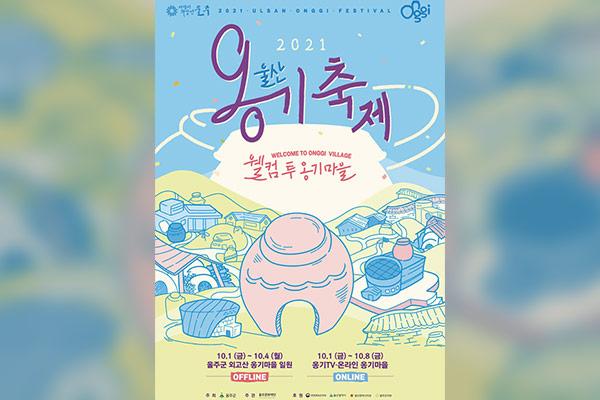 Festival de onggi d'Ulsan 2021