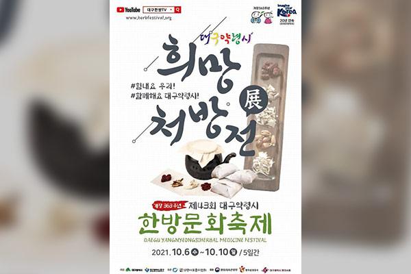 Festival des herbes médicinales de Yangnyeongsi à Daegu