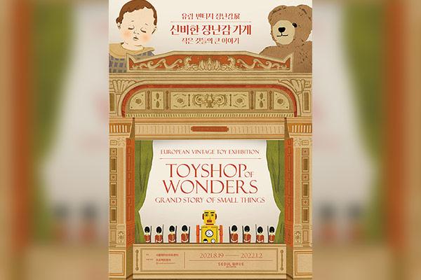 Merveilleux magasin de jouets : les grandes histoires des petites choses