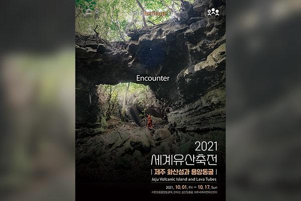 Festival du patrimoine mondial à Jeju 2021