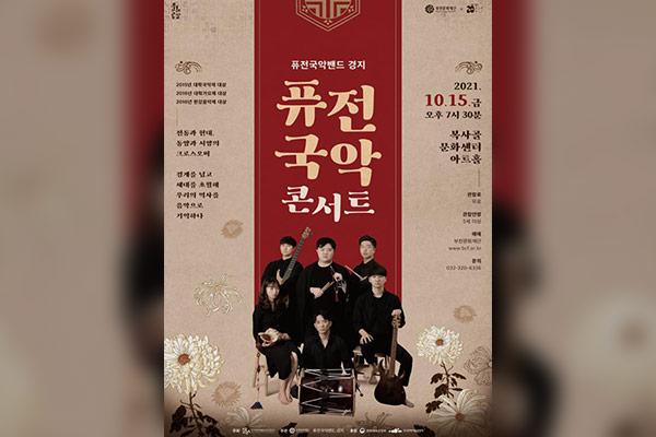 Concert du groupe de musique fusion Kyongji