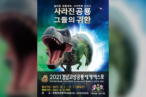 La Disparition des dinosaures et leur retour