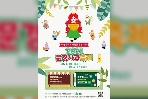 Festival de la pomme de Mungyeong