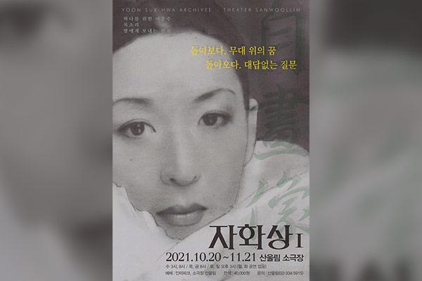 Autoportrait de la comédienne Yun Seok-hwa