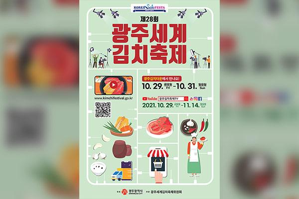 Festival international du kimchi de Gwangju
