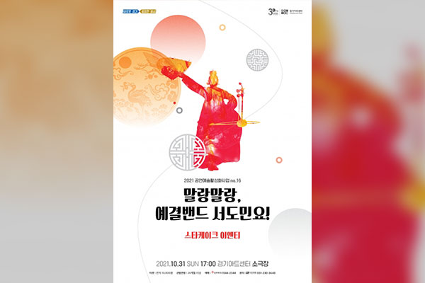 Concert de YeGyul Band