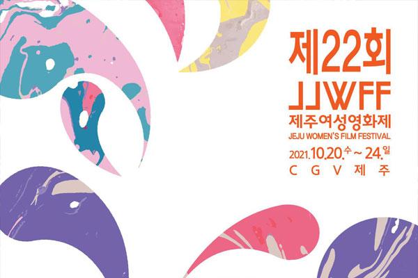افتتاح مهرجان أفلام المرأة في جزيرة جيجو