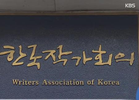 مؤتمر الأدباء الكوري ينظم جولة لزيارة الشعراء لمدارسهم