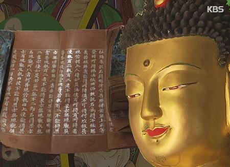 اكتشاف كتاب بوذي قديم داخل رأس تمثال لبوذا
