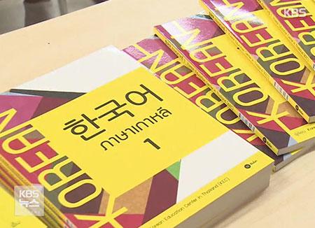 إصدار أول كتاب رسمي لتعليم اللغة الكورية في تايلاند
