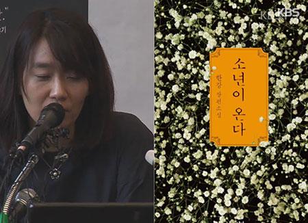 اختيار الأديبة الكورية هان كانغ كأكثر الأدباء الكوريين المحبوبين