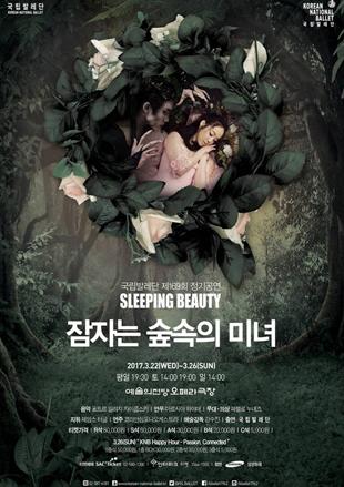 Ballet national de Corée : « La Belle au bois dormant »