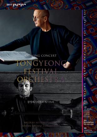 Festival international de musique de Tongyeong - spectacle d'ouverture par Tongyeong Festival orchestra