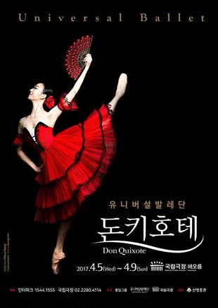 Universal Ballet : « Don Quichotte »