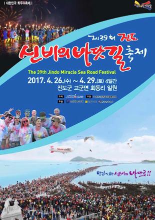 Festival de la route de mer miraculeuse de l'île Jindo 2017