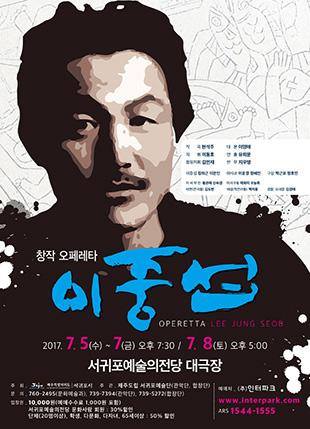 Opérette de la ville de Seogwipo : « Lee Jung-seop »