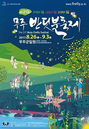 Festival des lucioles de Muju 2017