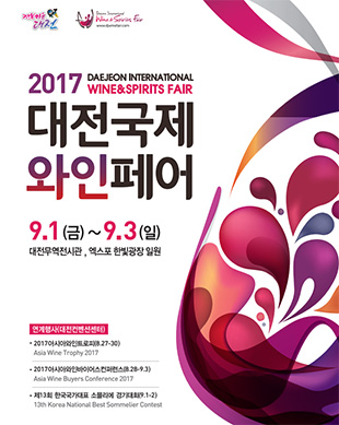 Foire internationale du vin de Daejeon 2017