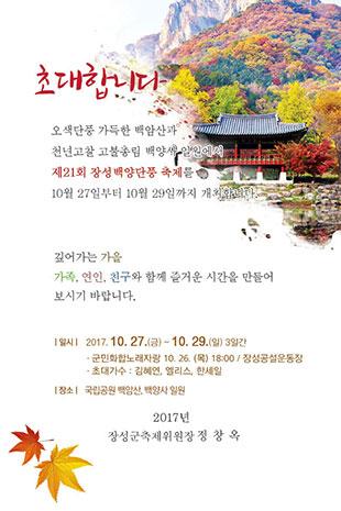 Festival de la teinte d'automne de Baekyang à Jangseong 2017