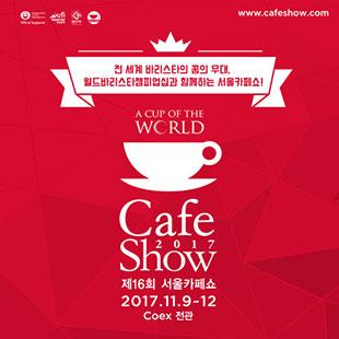 16e Cafe Show de Séoul 2017