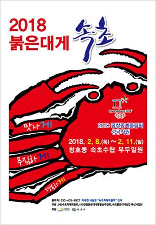Festival du crabe rouge de Sokcho 2018