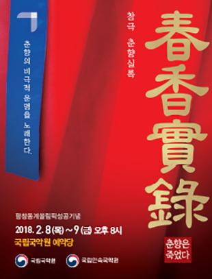 La chronique de Chunhyang
