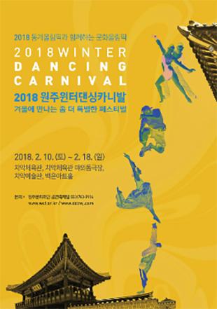 Carnaval de danse d'hiver de Wonju