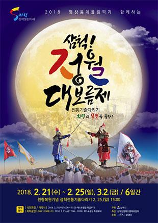 Festival de Jeongwol Daeboreum de Samcheok 2018