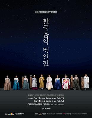 Spectacle de 10 virtuoses de la musique traditionnelle coréenne