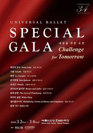 Special Gala