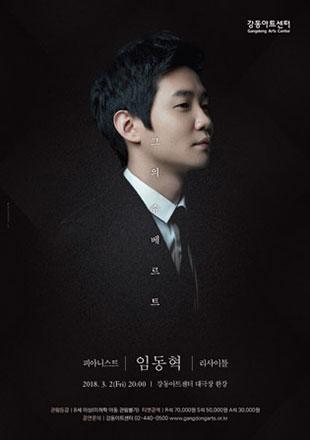 Concert du pianiste Lim Dong-hyek