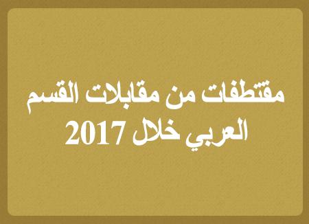 مقتطفات من مقابلات القسم العربي في 2017