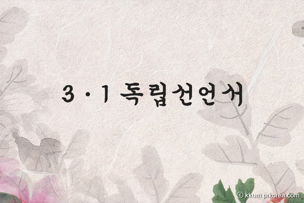Abel Kiwoong Um y la proclamación de la Independencia de Corea