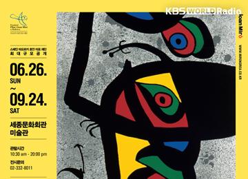 La primera exhibición exclusiva de Joan Miró en Corea