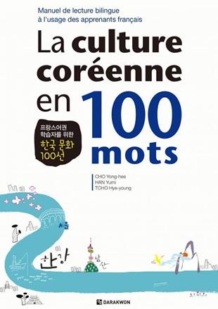 La culture coréenne en 100 mots