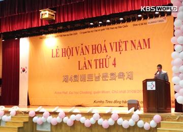 Lễ hội văn hóa Việt Nam lần thứ IV tại Hàn Quốc
