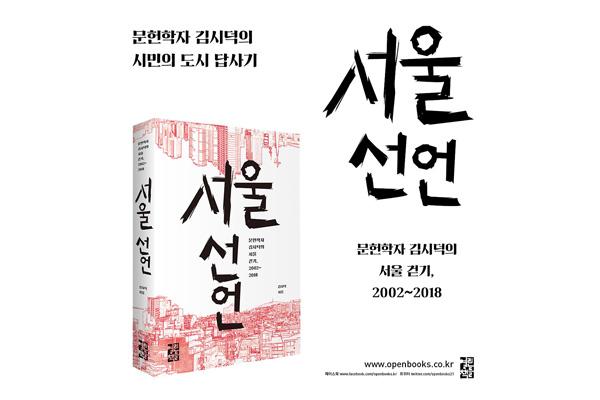 """Seoul Proklamation"""