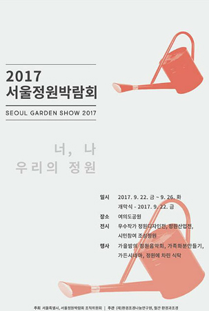 Seouler Gartenmesse 2017