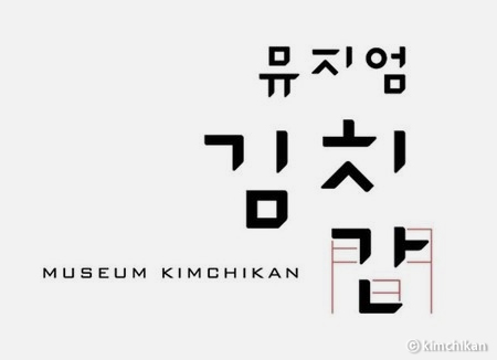 Das Kimchi-Museum Kimchikan
