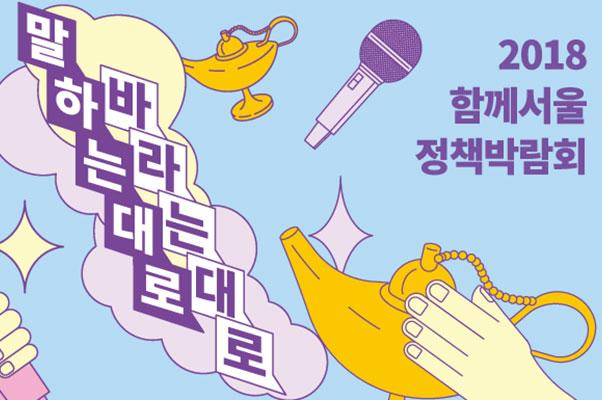 Seouler Messe für Stadtpolitik
