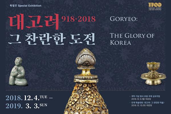 1100. Jahrestag der Reichsgründung Goryeos