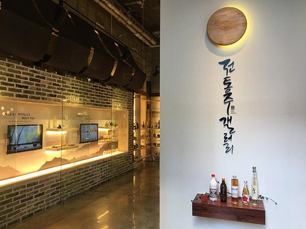 Gallerie für traditionelle Weine und Spirituosen