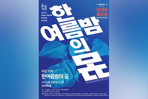 Korea Theaterfestival in Seoul und Shakespeares Ein Sommernachtstraum