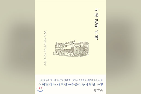 Seoul Literatur-Tour