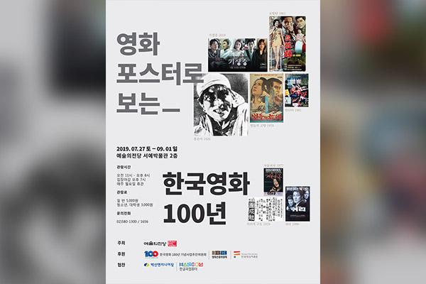 100 Jahre des koreanischen Films anhand von Filmposten beleuchtet