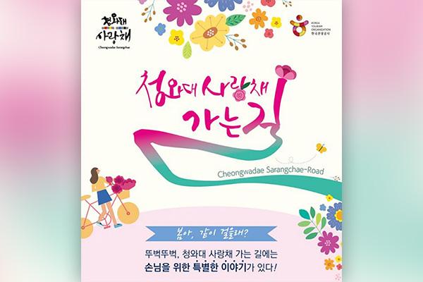 Tour zum Besucherzentrum der Präsidentenresidenz Cheongwadae Sarangchae