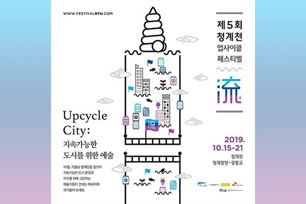 Das Upcycle-Festival am Cheonggyecheon